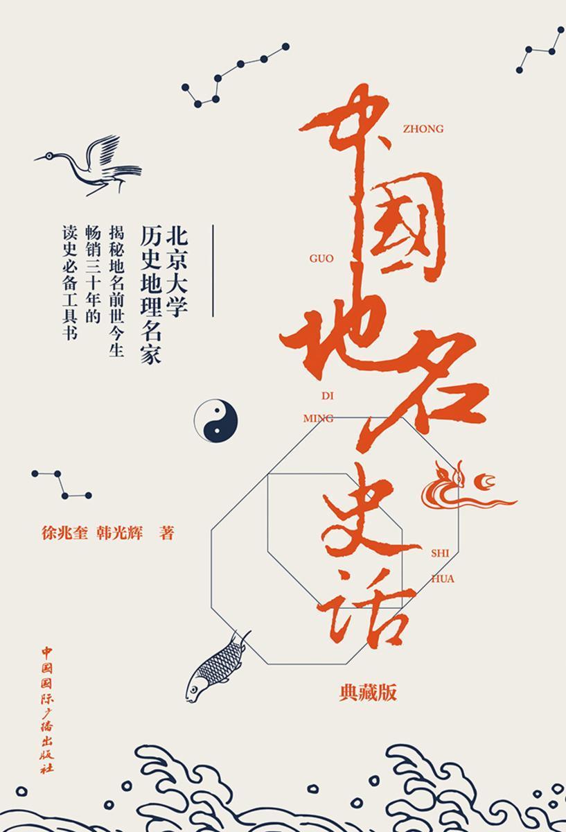 中国地名史话(典藏版)
