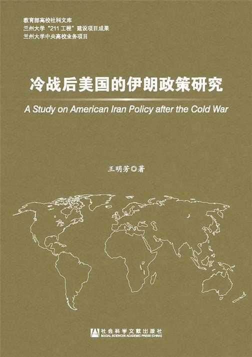 冷战后美国的伊朗政策研究(教育部高校社科文库)