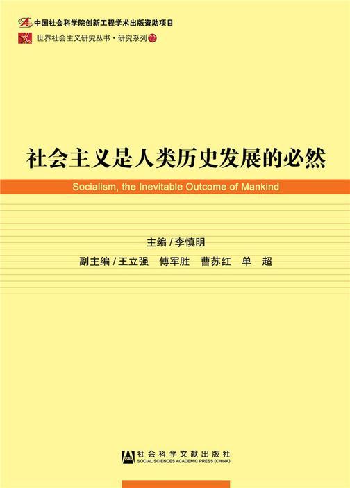 社会主义是人类历史发展的必然(世界社会主义研究丛书·研究系列)