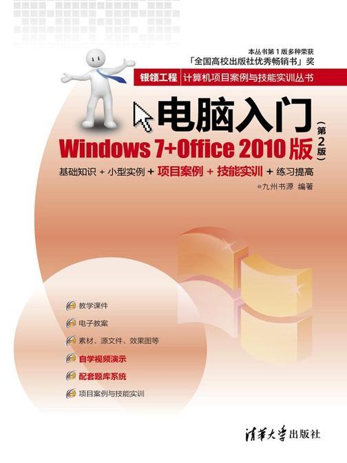 电脑入门(Windows 7+Office 2010版)