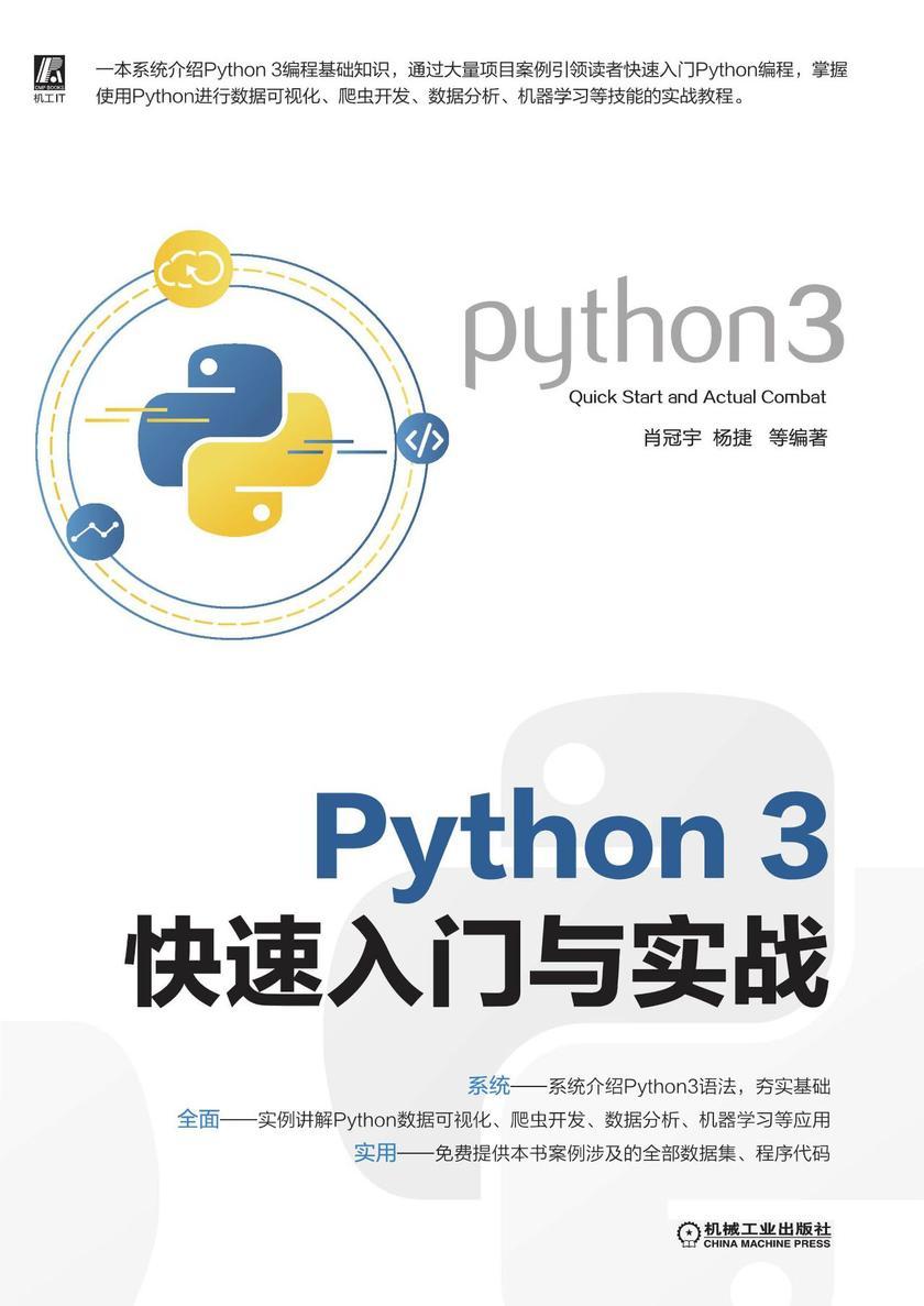 Python 3快速入门与实战