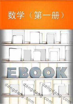数学(第一册)(仅适用PC阅读)