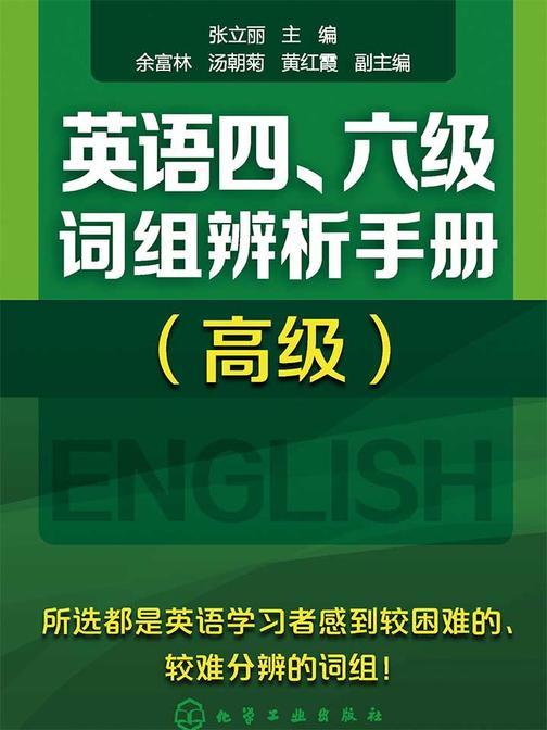 英语四、六级词组辨析手册