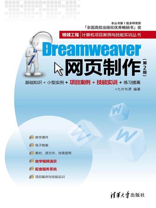 Dreamweaver网页制作