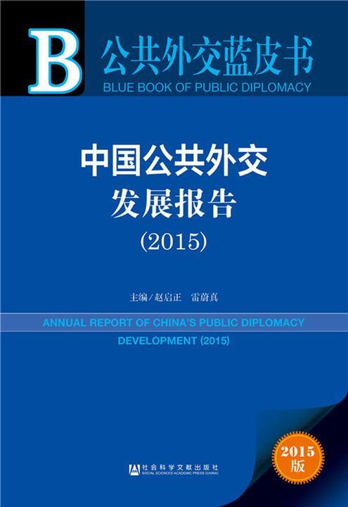 中国公共外交发展报告(2015)
