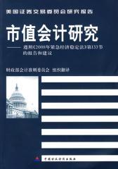 市值会计研究:遵照《2008年紧急经济稳定法》第133节的报告和建议(仅适用PC阅读)