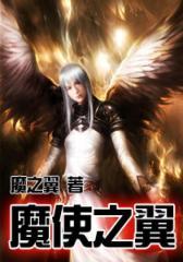 魔使之翼--第1部