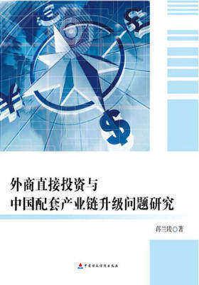外商直接投资与中国配套产业链升级问题研究(仅适用PC阅读)