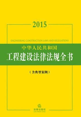 2015中华人民共和国工程建设法律法规全书