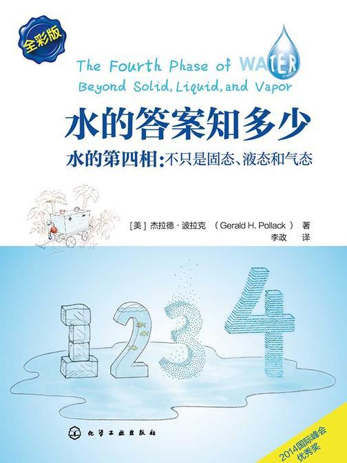水的答案知多少—水的第四相:不只是固态、液态和气态