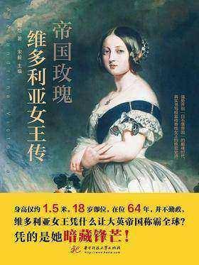 帝国玫瑰:维多利亚女王传