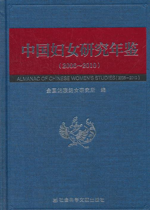 中国妇女研究年鉴(2006-2010)
