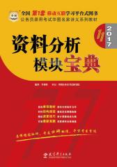 (2017)公务员录用考试华图名家讲义系列教材:资料分析模块宝典(第11版)