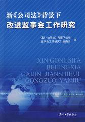 新《公司法》背景下改进监事会工作研究(试读本)
