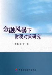 金融风暴下财税对策研究(仅适用PC阅读)