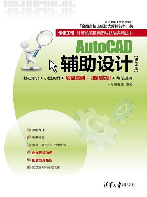 AutoCAD辅助设计(第2版)(仅适用PC阅读)
