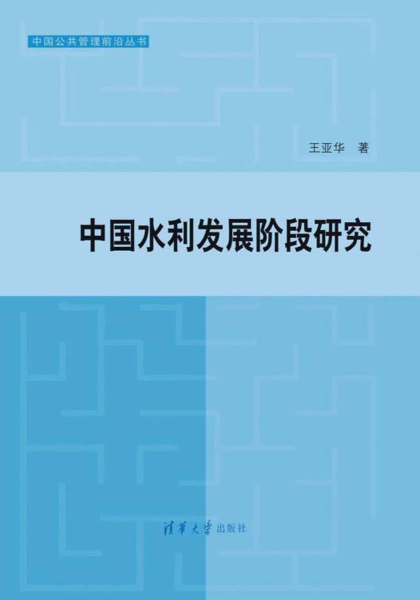 中国水利发展阶段研究