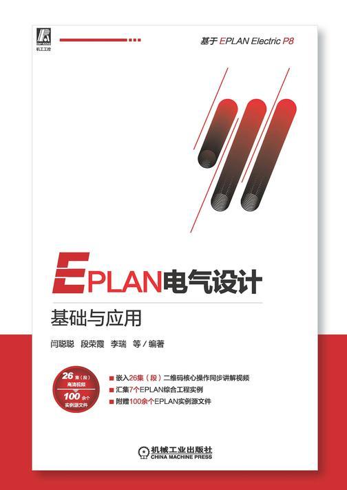 EPLAN电气设计基础与应用