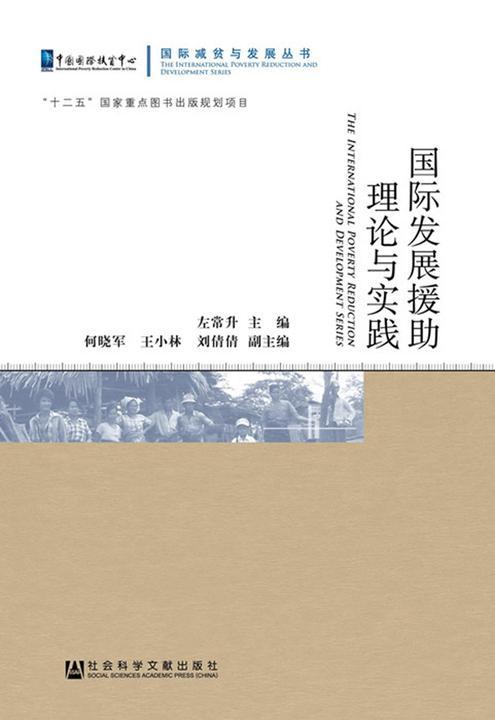 国际发展援助理论与实践(国际减贫与发展丛书)