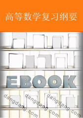 高等数学复习纲要(仅适用PC阅读)