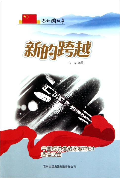 新的跨越:中国成功发射澳赛特B1通信卫星