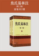 焦氏易林注(第三版)(套装共2册)