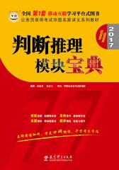 (2017)公务员录用考试华图名家讲义系列教材:判断推理模块宝典(第11版)