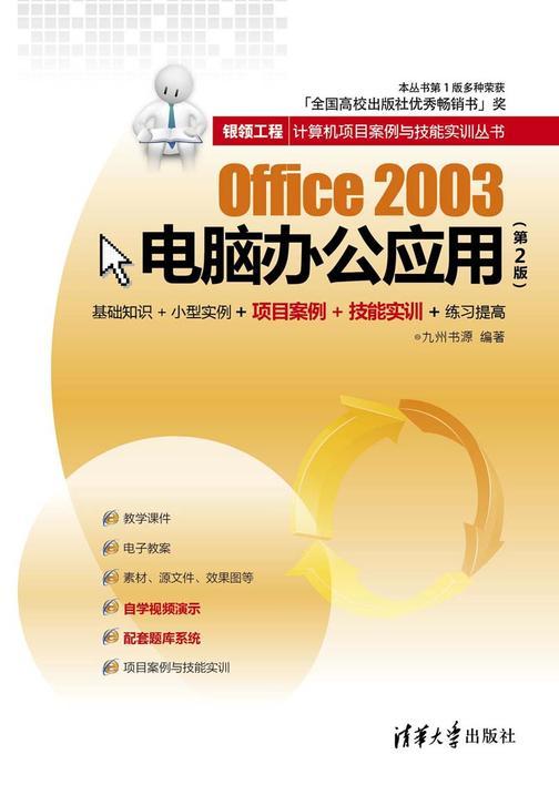 Office 2003电脑办公应用