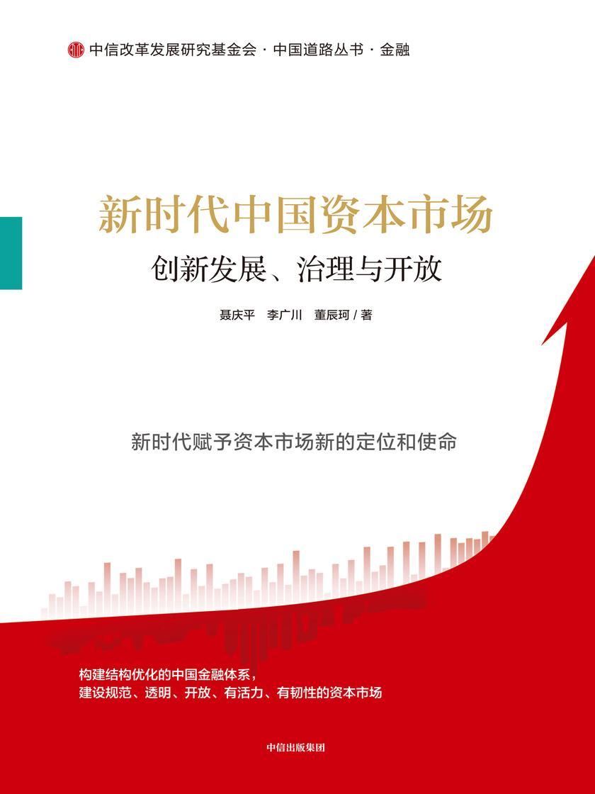 新时代中国资本市场:创新发展、治理与开放