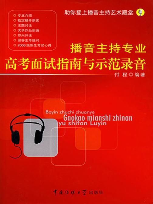 播音主持专业高考面试指南与示范录音