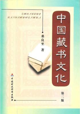 中国藏书文化(第二版)