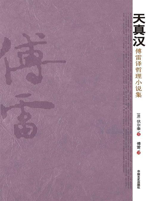 天真汉:傅雷译哲理小说集