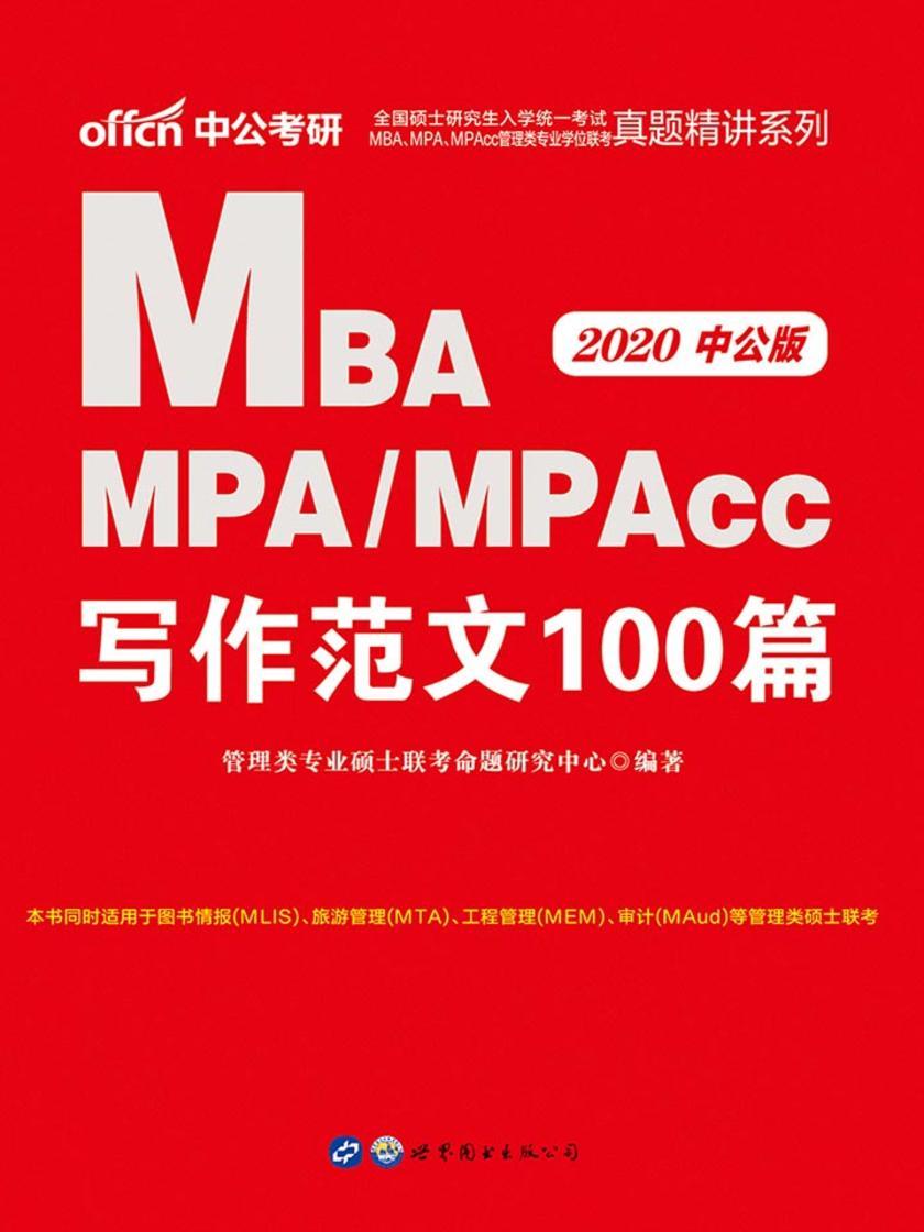 中公2020全国硕士研究生入学统一考试MBA、MPA、MPAcc管理类专业学位联考真题精讲系列写作范文100篇