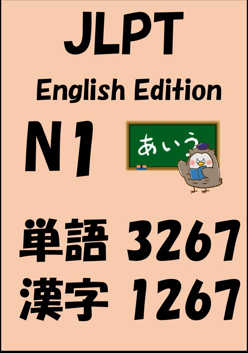 JLPT(日本語能力試験)N1:単語(vocabulary)漢字(kanji)Free list