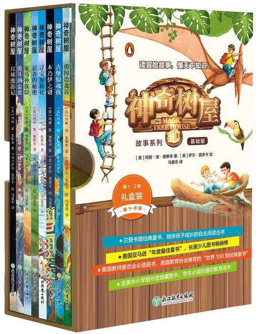 神奇树屋·故事系列·基础版第1·2辑 1-8册