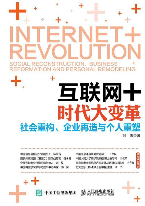 互联网+时代大变革:社会重构、企业再造与个人重塑