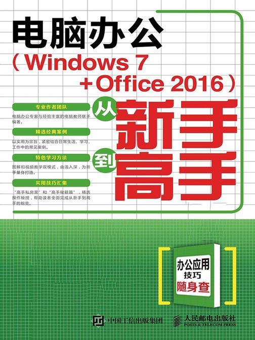 电脑办公 Windows 7 Office 2016 从新手到高手