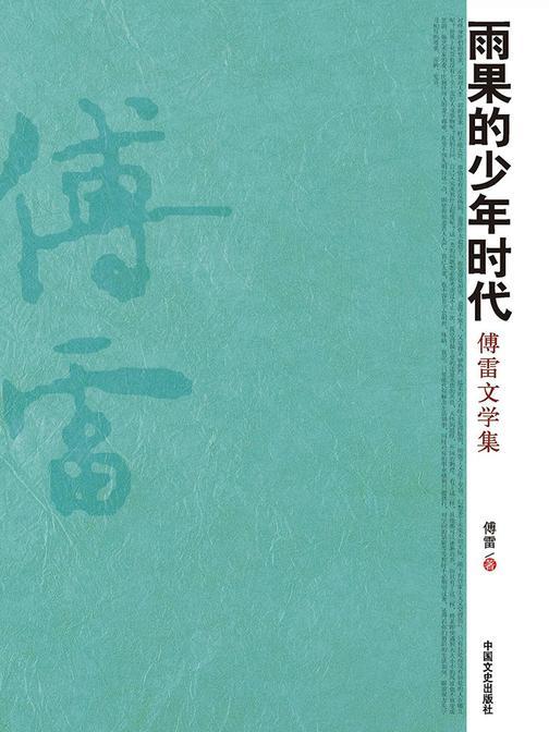 雨果的少年时代:傅雷文学集