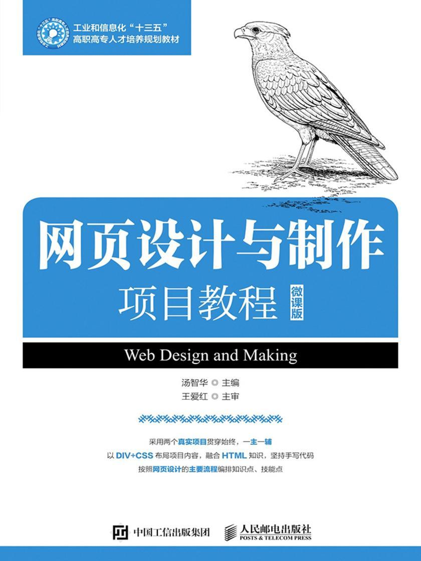 网页设计与制作项目教程(微课版)