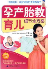 孕产.胎教.育儿细节全方案(试读本)