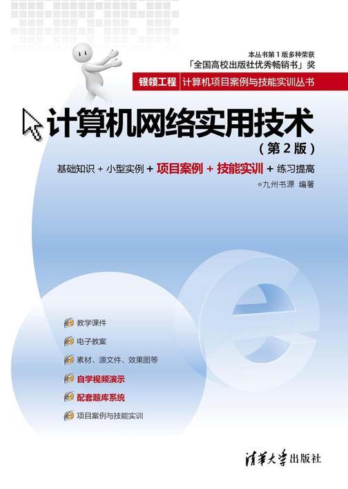 计算机网络实用技术(第2版)(仅适用PC阅读)