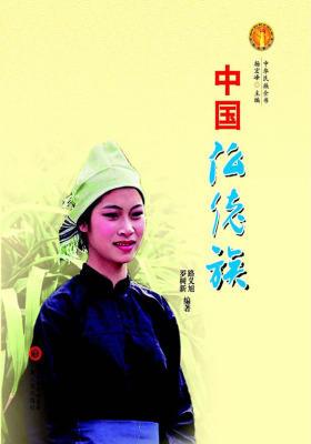 中国仫佬族
