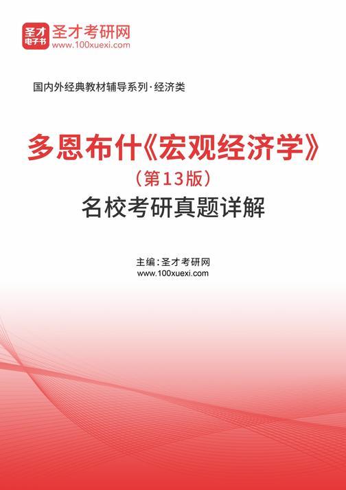 多恩布什《宏观经济学》(第13版)名校考研真题详解