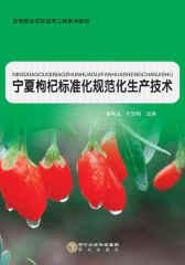 宁夏枸杞标准化规范化生产技术
