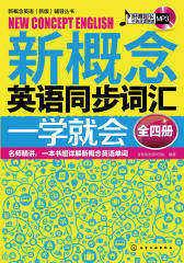 新概念英语同步词汇一学就会(全四册)