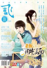 飞言情(2010年10月)(中旬刊)(电子杂志)