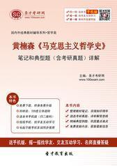 黄楠森《马克思主义哲学史》笔记和典型题(含考研真题)详解