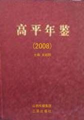 高平年鉴(2008)