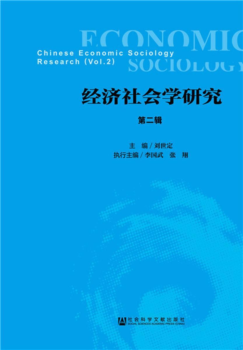 经济社会学研究(第2辑)