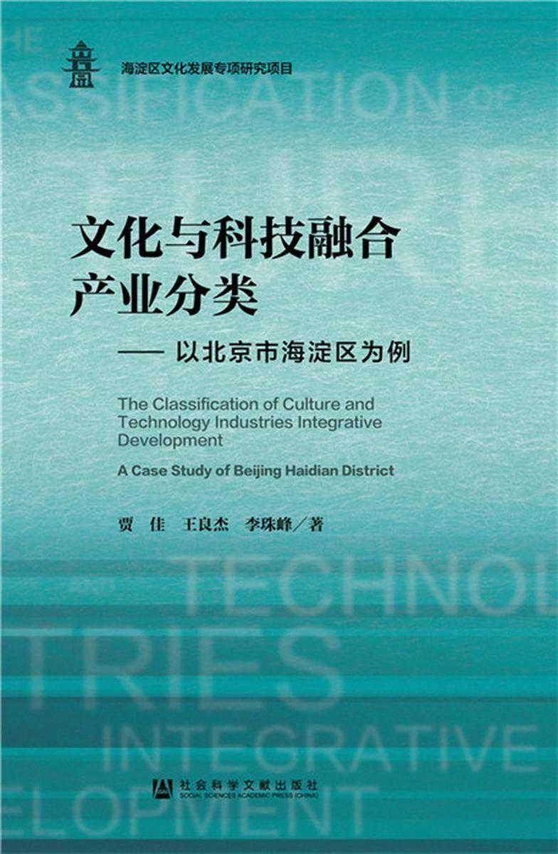 文化与科技融合产业分类:以北京市海淀区为例